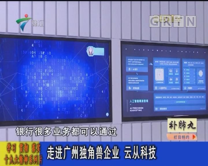 走进广州独角兽企业 云从科技