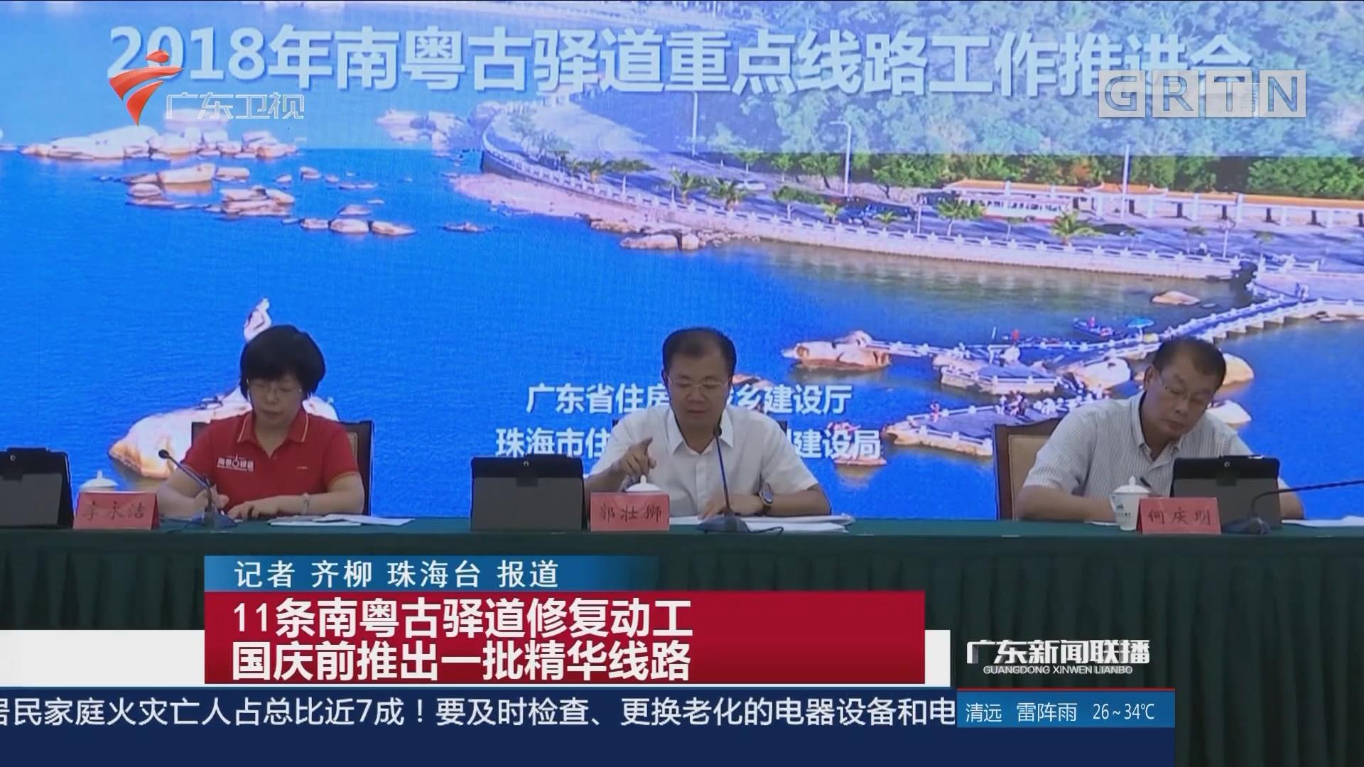 11条南粤古驿道修复动工 国庆前推出一批精华线路