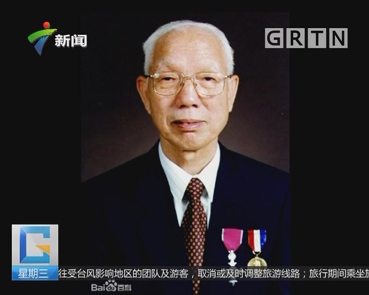 """缅怀:""""中国百校之父""""田家炳逝世 享年99岁"""