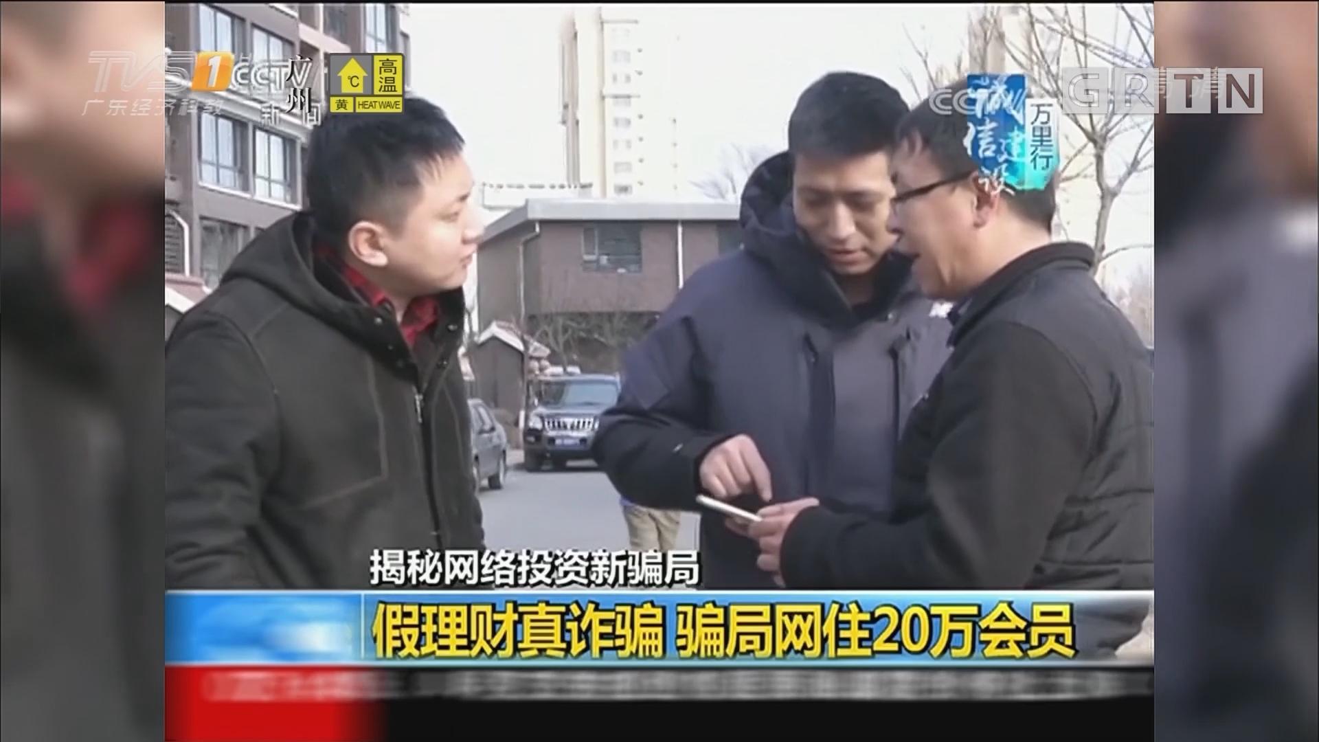 揭秘网络投资新骗局:假理财真诈骗 骗局网住20万会员