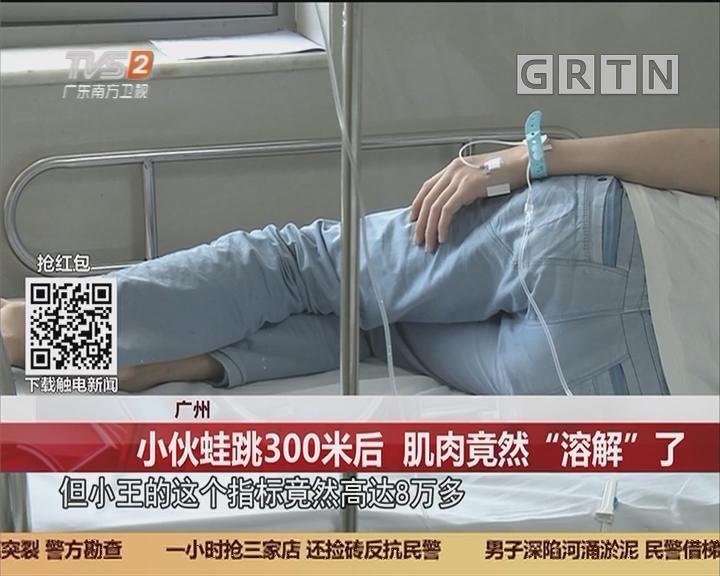 """广州:小伙蛙跳300米后 肌肉竟然""""溶解""""了"""