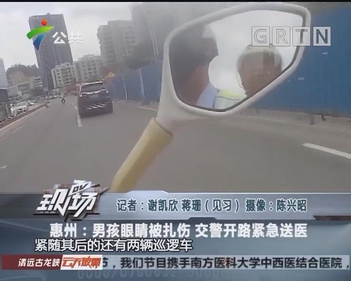 惠州:男孩眼睛被扎伤 交警开路紧急送医