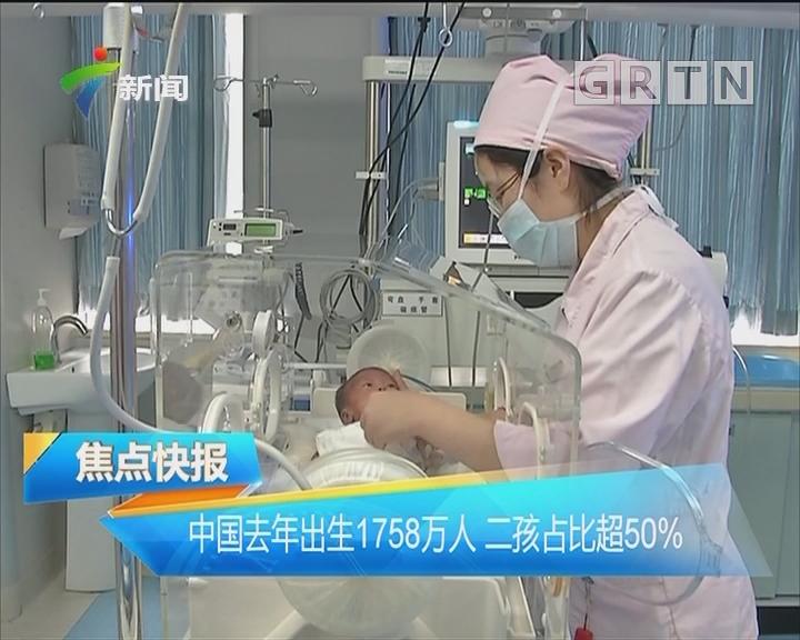 中国去年出生1758万人 二孩占比超50%