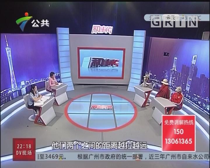 [2018-07-04]和事佬:棒棍下能出孝子吗(下)