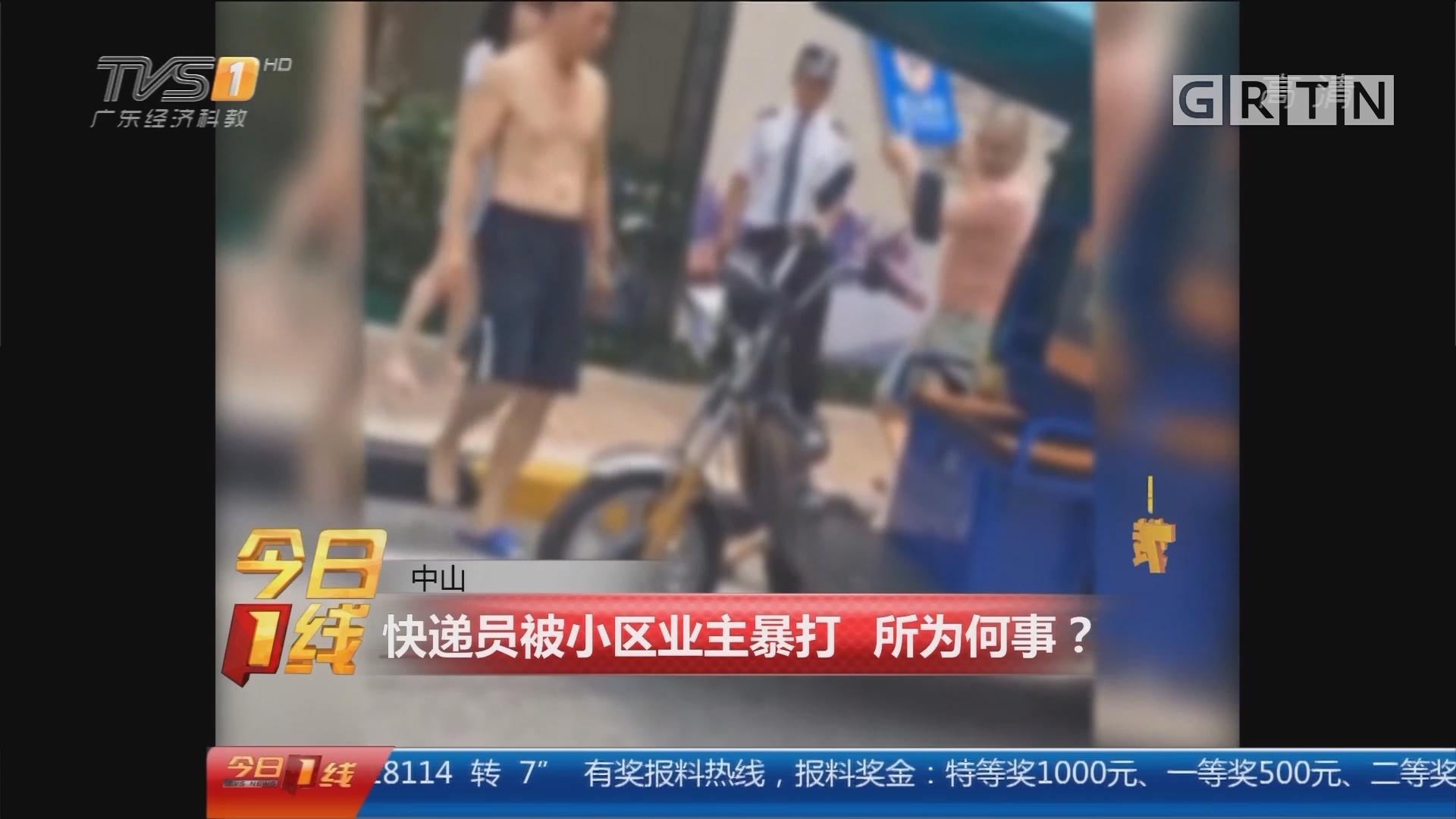 中山:快递员被小区业主暴打 所为何事?
