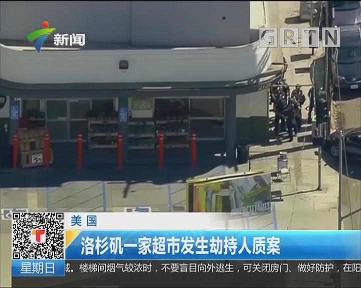 美国:洛杉矶一家超市发生劫持人质案