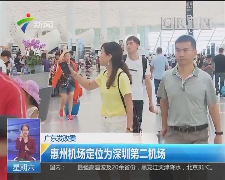 广东发改委:惠州机场定位为深圳第二机场