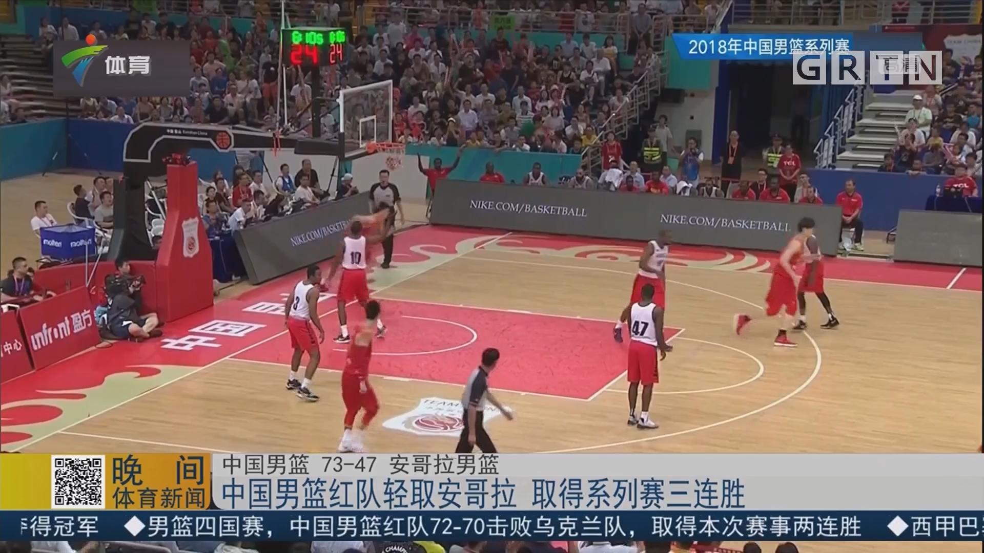 中国男篮红队轻取安哥拉 取得系列赛三连胜