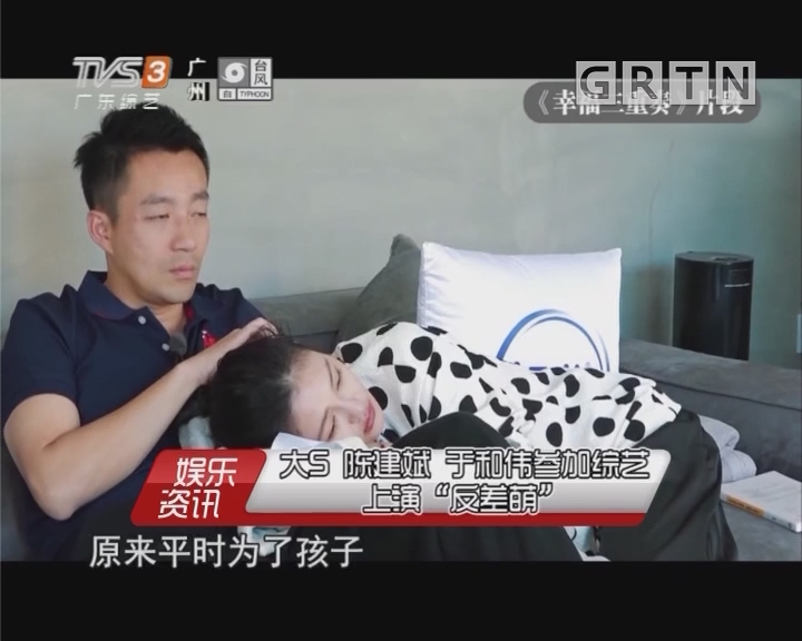 """大S 陈建斌 于和伟参加综艺 上演""""反差萌"""""""