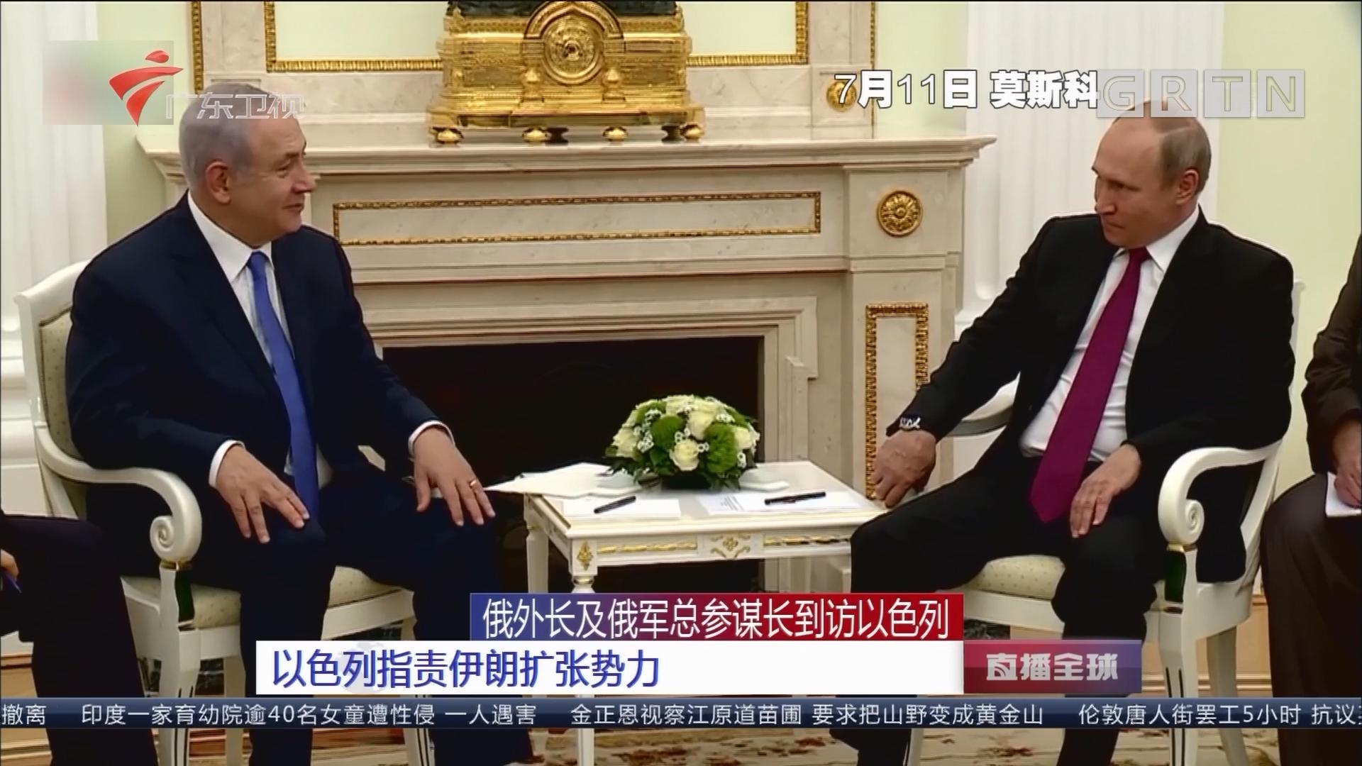 俄外长及俄军总参谋长到访以色列:以总理拒绝伊朗军队在叙存在提议