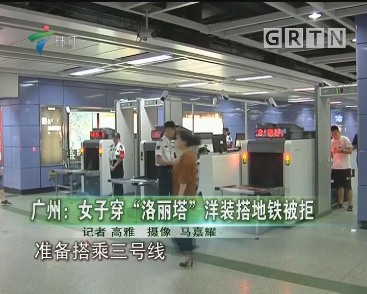 """广州:女子穿""""洛丽塔""""洋装搭地铁被拒"""
