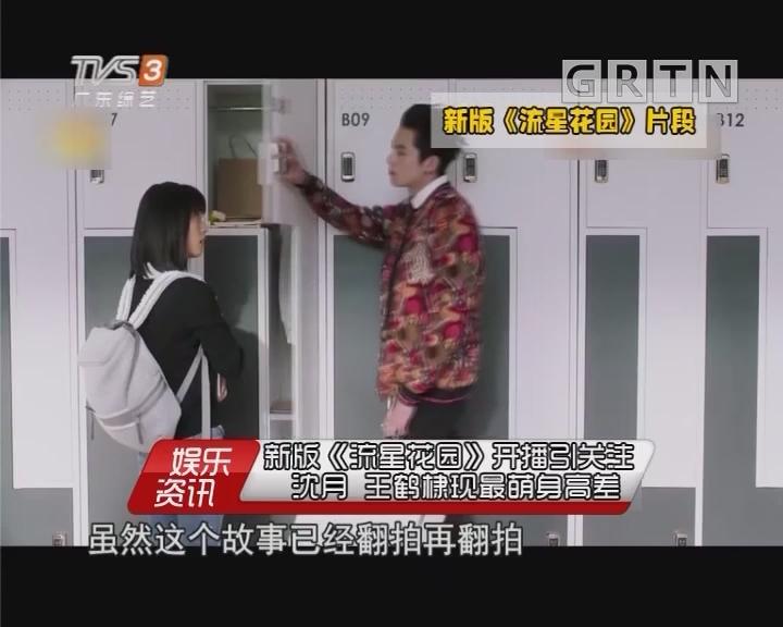 新版《流星花园》开播引关注 沈月 王鹤棣现最萌身高差