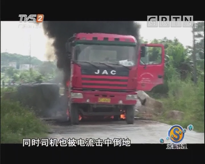 泥头车触碰高压线着火 司机被电流击倒险丧命