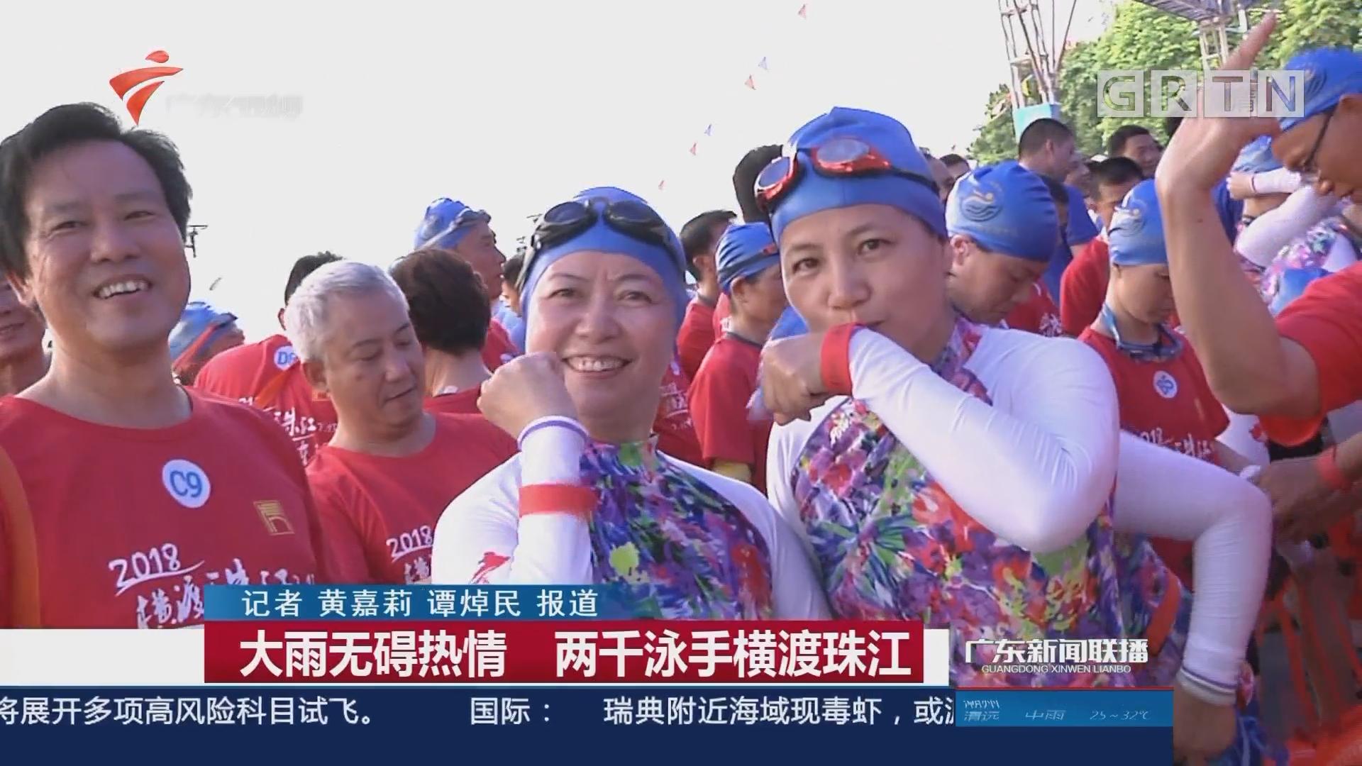 大雨无碍热情 两千泳手横渡珠江