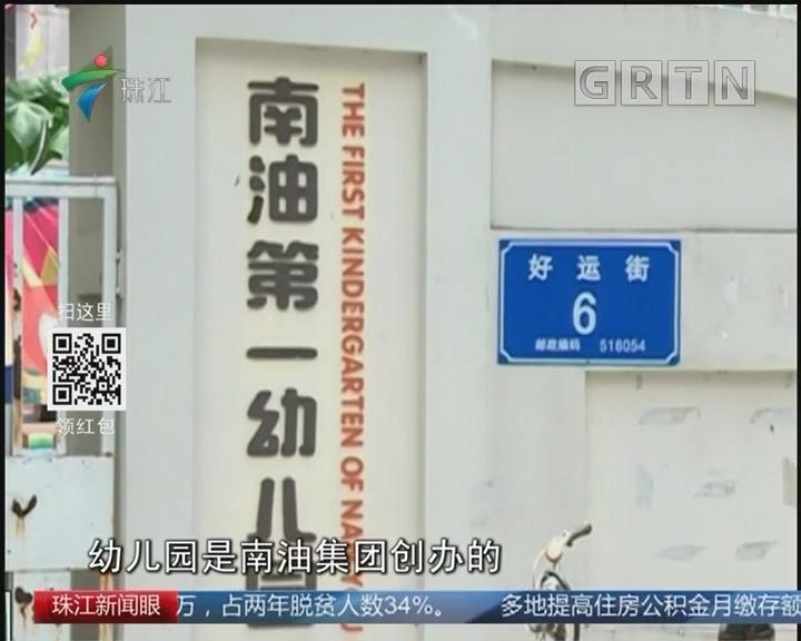 """深圳:家长突然接通知幼儿园将""""停办"""""""