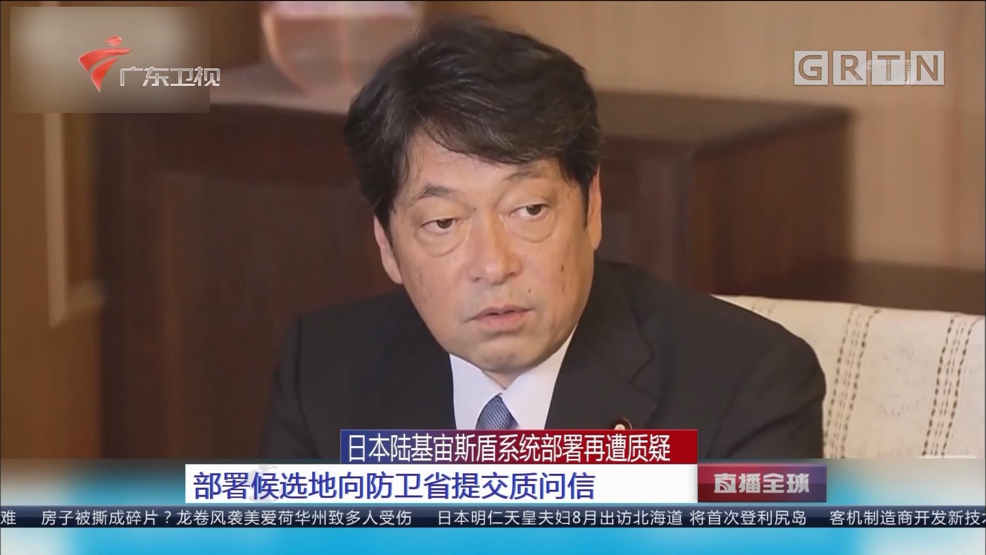 日本陆基宙斯盾系统部署再遭质疑:部署候选地向防卫省提交质问信