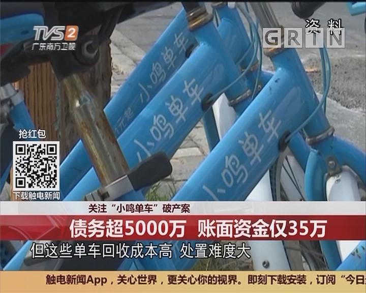"""关注""""小鸣单车""""破产案:债务超5000万 账面资金仅35万"""