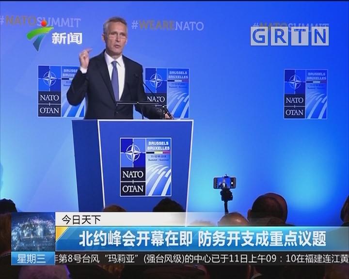 北约峰会开幕在即 防务开支成重点议题
