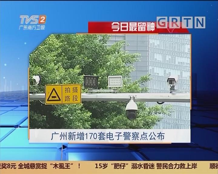 今日最留神:广州新增170套电子警察点公布