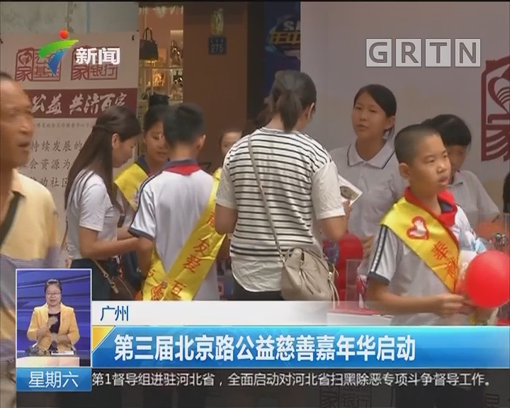 广州:第三届北京路公益慈善嘉年华启动