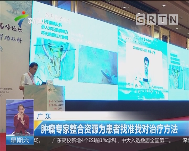 广东:肿瘤专家整合资源为患者找准找对治疗方法