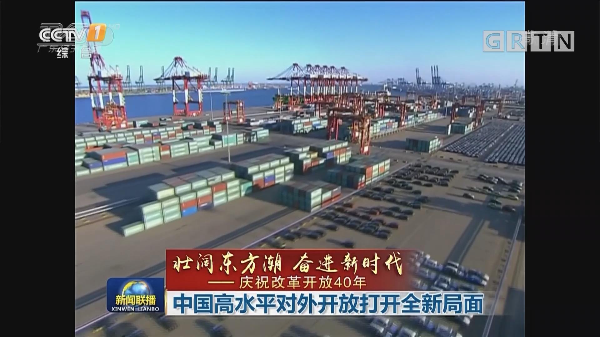 中国高水平对外开放打开全新局面