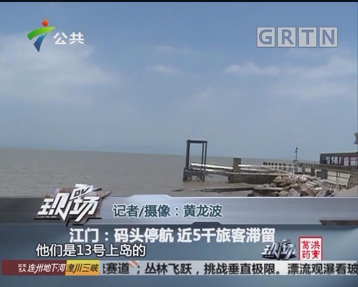 江门:码头停航 近5千旅客滞留