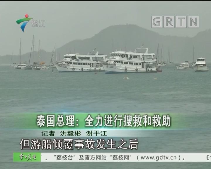 泰国总理:全力进行搜救和救助