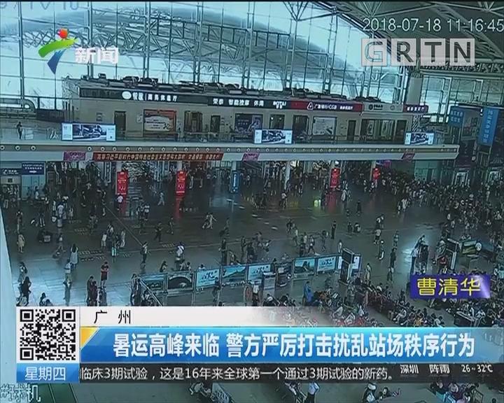 广州:暑运高峰来临 警方严厉打击扰乱站场秩序行为