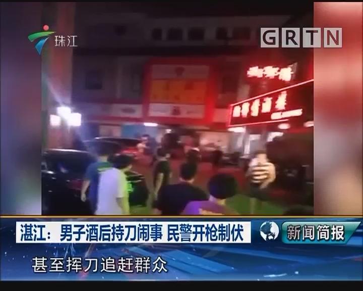 湛江:男子酒后持刀闹事 民警开枪制伏