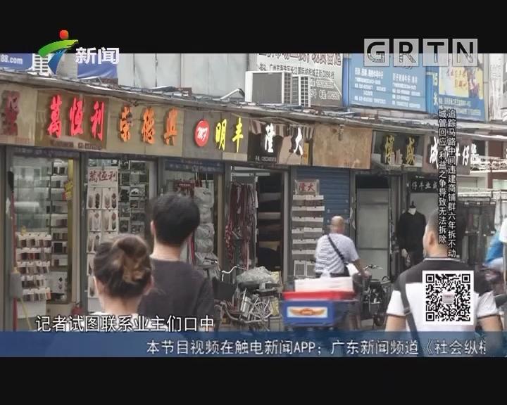 """[2018-07-09]社会纵横:违建商铺群6年不拆 谁是""""保护伞""""?"""