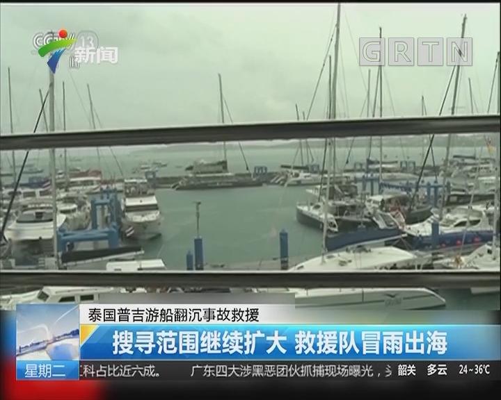 泰国普吉游船翻沉事故救援:搜寻范围继续扩大 救援队冒雨出海