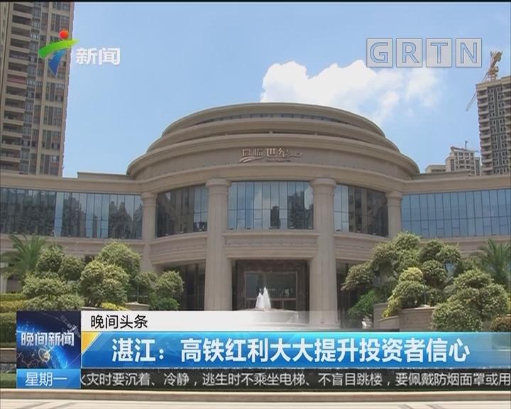 湛江:高铁红利大大提升投资者信心