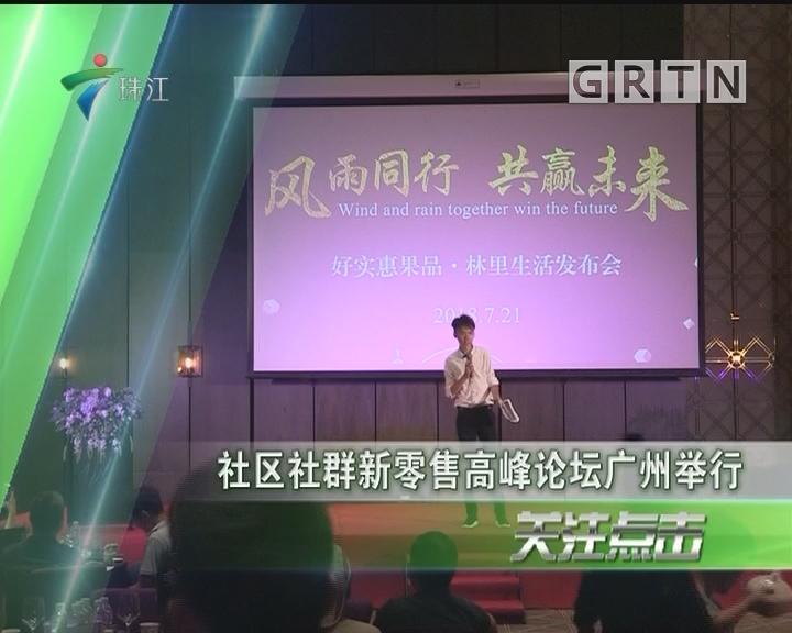 社区社群新零售高峰论坛广州举行