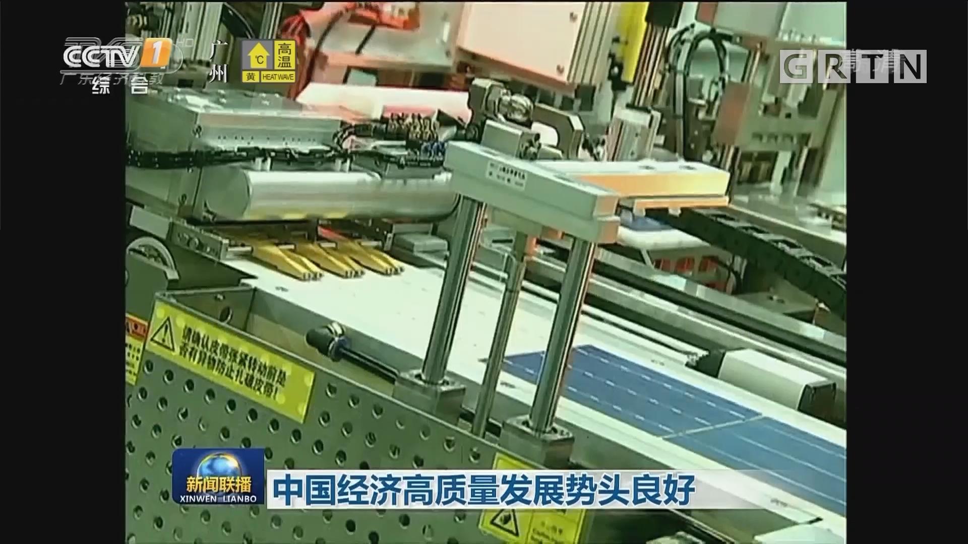 中国经济高质量发展势头良好