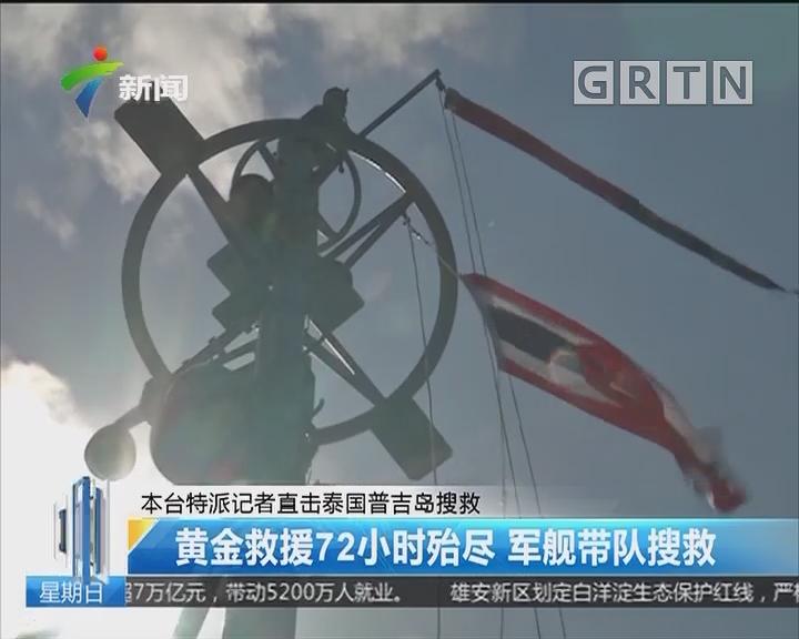 本台特派记者直击泰国普吉岛搜救:黄金救援72小时殆尽 军舰带队搜救