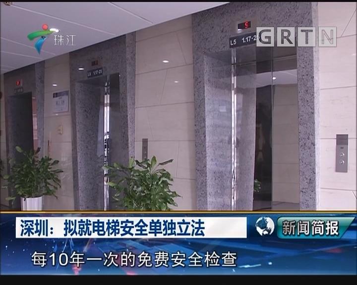 深圳:拟就电梯安全单独立法