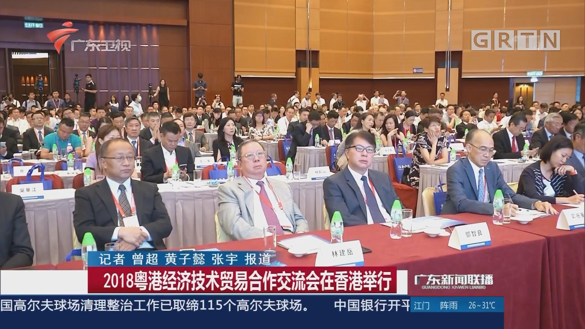 2018粤港经济技术贸易合作交流会在香港举行