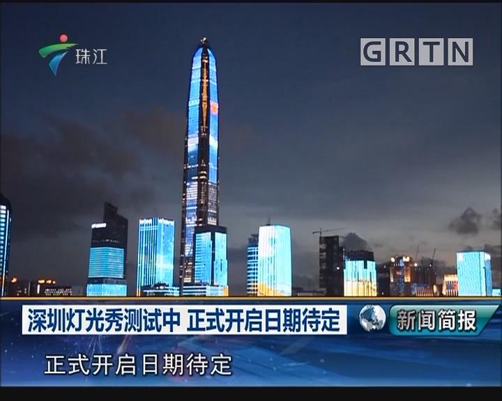 深圳灯光秀测试中 正式开启日期待定