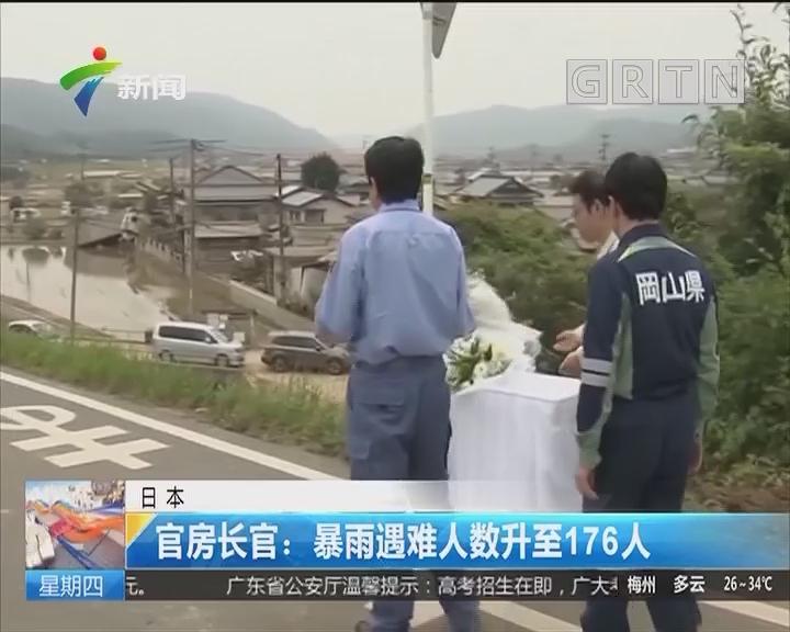 日本 官房长官:暴雨遇难人数升至176人