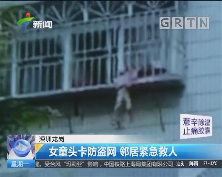 深圳龙岗:女童头卡防盗网 邻居紧急救人