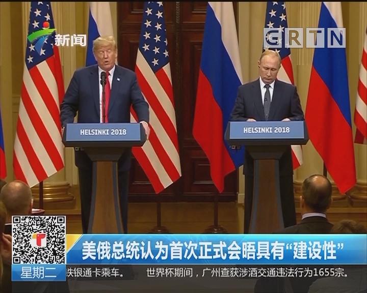 """美俄总统认为首次正式会晤具有""""建设性"""""""
