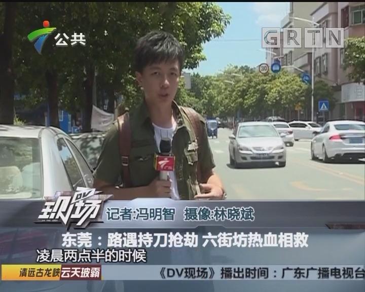 东莞:路遇持刀抢劫 六街坊热血相救