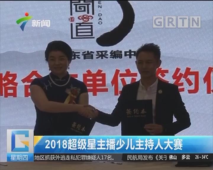 2018超级星主播少儿主持人大赛
