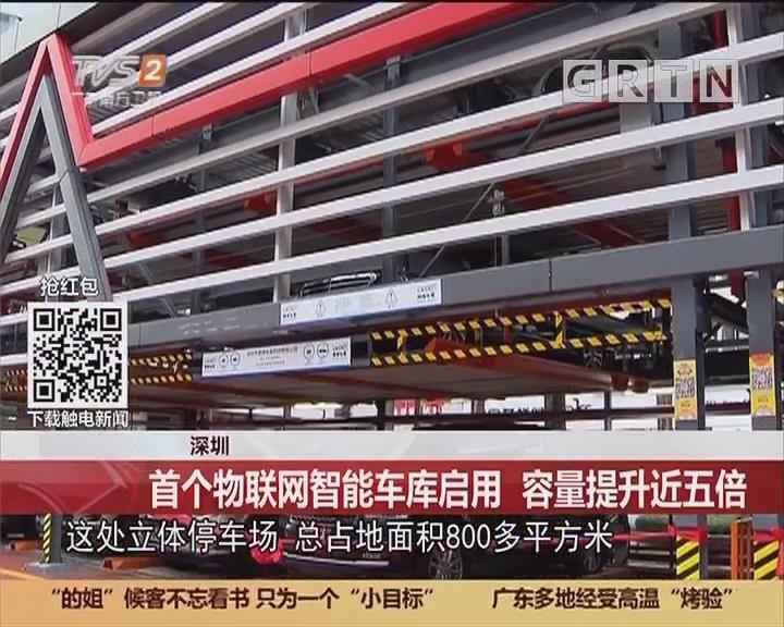 深圳:首个物联网智能车库启用 容量提升近五倍