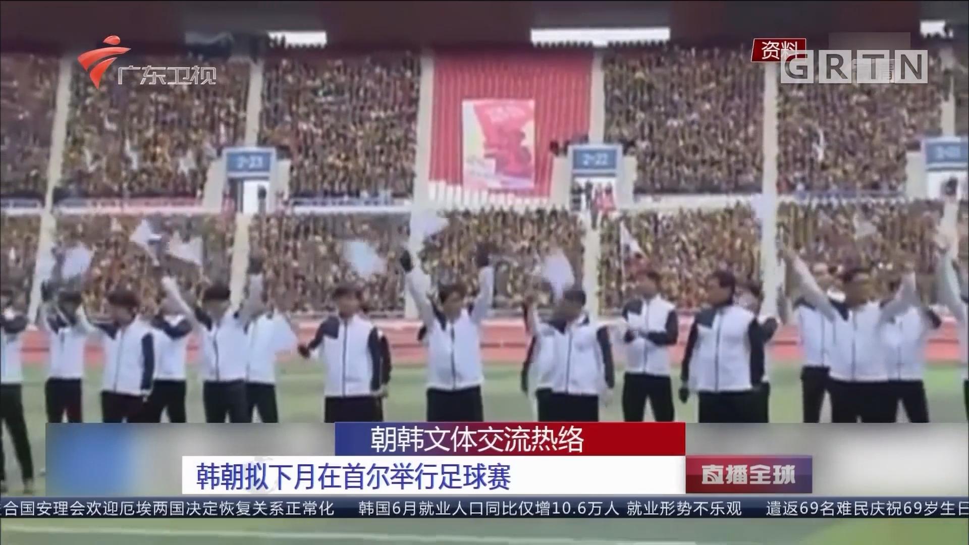 朝韩文体交流热络:韩朝拟下月在首尔举行足球赛