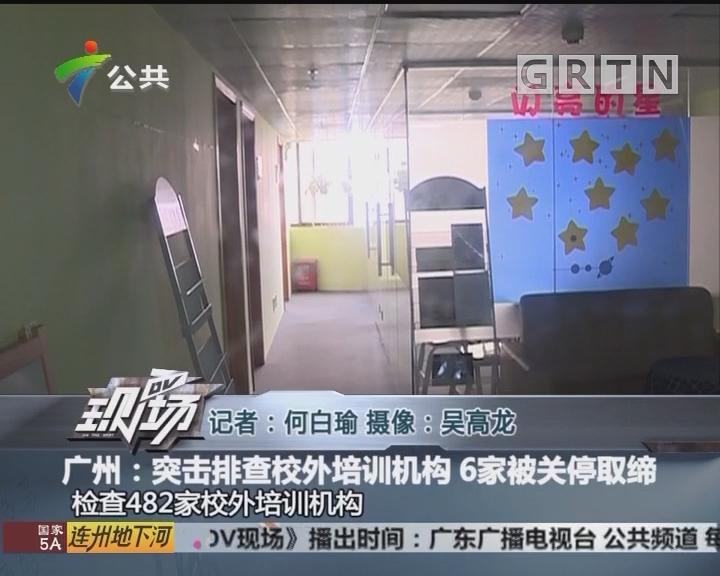 广州:突击排查校外培训机构 6家被关停取缔