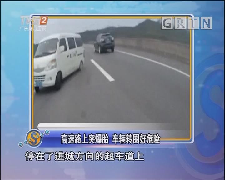 高速路上突爆胎 车辆转圈好危险