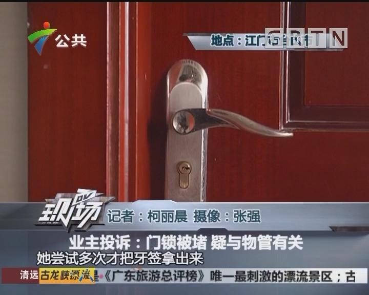 业主投诉:门锁被堵 疑与物管有关