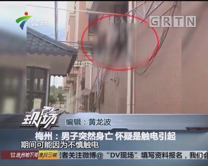 梅州:男子突然身亡 怀疑是触电引起